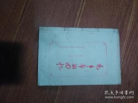 32开油印本:毛主席的回忆(红色封面)