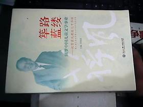路蓝缕圆梦中国儿童文学事业祝贺蒋风教授九十华