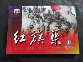 红旗渠1(战太行)