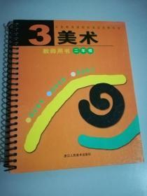 美术(教师用书)(第3册)