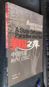 美国之痒 一名中国作家的西行漫记