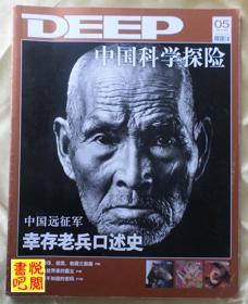 J03 《中国科学探险》 (2009年第05期)