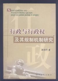 行政与行政权及其规制机制研究