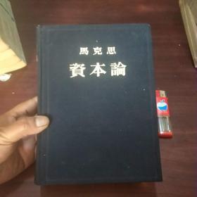 资本论(第一卷)(绒布面精装)(1953年初版初印)