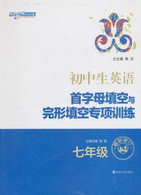 初中生英语首字母填空与完形填空专项训练七年级 正版 黄侃 总,郑慧 分册  9787305117305