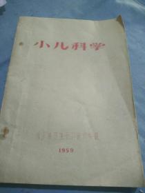 50年代山东省卫生干部进修学院,小儿科学油印一厚本。16开本。