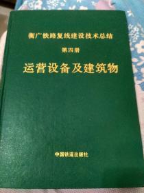 衡广铁路复线建设技术总结第四册(运营设备及建筑物)