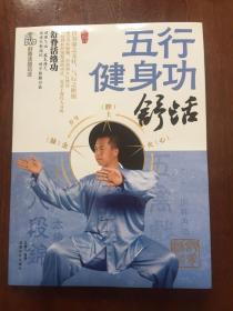 五行健身功:舒活(无光盘、作家签名本)