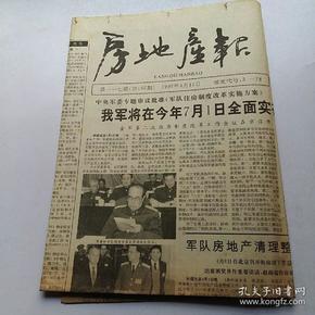 房地产报 【1992年4月11日】