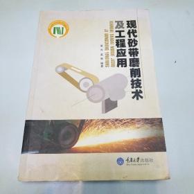 现代砂带磨削技术及工程应用