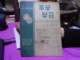 药学学习(1951.8.5)