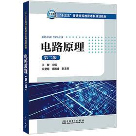 """""""十三五""""普通高等教育本科规划教材电路原理(第二版)"""