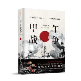 甲午战争(日)陈舜臣
