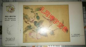 明信片 2003年《宋·果熟来禽图》中国邮政贺年有奖明信片60分面值HP2003C(4-1)