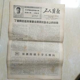 文革小报 :工人战报 第四十期