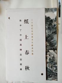 纸上春秋——陈半丁中国画精品回顾展(请帖)