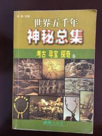 《世界五千年神秘总集》考古.寻宝.探奇卷