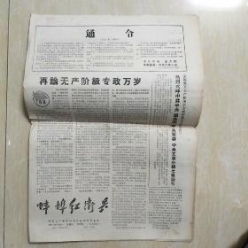 蚌埠红卫兵 1967年6月10日 第32期