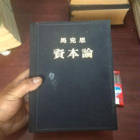 资本论(第三卷)(绒布面精装)(1953年初版初印)(品弱谨慎下单)