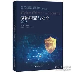 网络犯罪与安全.2018