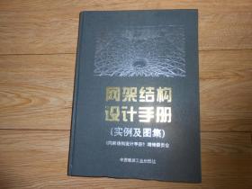 网架结构设计手册(实例及图集