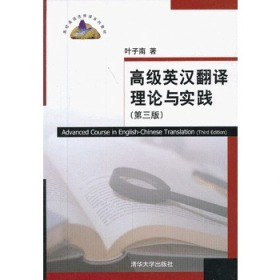 英汉翻译理论与实践 正版 叶子南  9787302328131