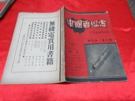 中国无线电  ( 第九卷第十期)     【民国30年】   16开