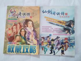 仙剑奇侠传3  珍藏资料集