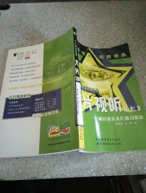 千万别学英语训练丛书:大片视听通过英美大片熟习英语 上