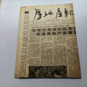 房地产报 【1992年8月22日】