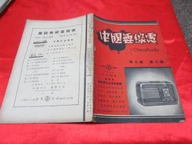 中国无线电  ( 第九卷第六期)     【民国30年】   16开