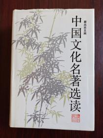 《中国文化名著选读》硬精装,仅印2500册!