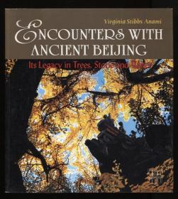 寻访北京的古迹:古树、雄石、宝水(英文版)