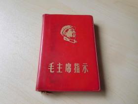 红宝书-- 毛主席指示【98开】