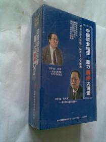 中国职业经理——能力提升大讲堂(盒装,VCD光盘20张,附讲义一本,未开封)