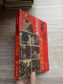 历史的真迹 毛泽东纠【左】反右走惊雷