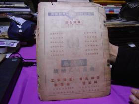 工业月刊(中华民国三十六年四月十日出版)