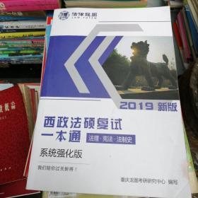 2019西政法硕复试一本通系统强化版,法理,宪法,法制史