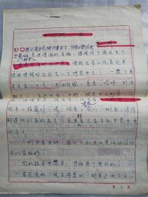 一把闸(著名诗人谢明州小说手稿18页)