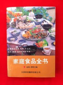 家庭食品全书