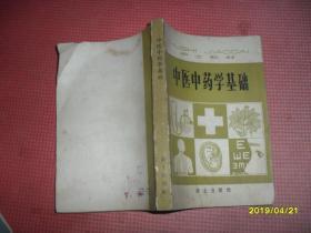 中医中药学基础(战士出版社)1981年