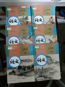人教版7七8八9九年级上下册语文全套6本初一初二初三年级课本