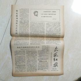文革小报:文艺红旗 第三期