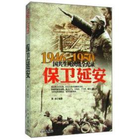 1946-1950国共生死决战全纪录:保卫延安
