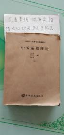 盲文书;中医基础理论(上)全国盲人按摩专业统编教材