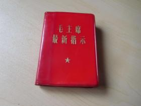 红宝书-- 毛主席最新指示【98开】