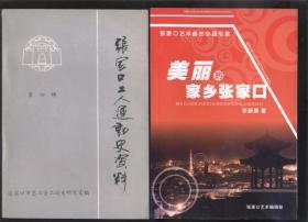 張家口工人運動史資料 第四輯(1989年出版)2018.12.26日上