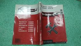 C++ Builder 4实例解析