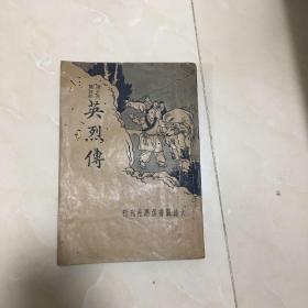 民国原版小说《英烈传》新式标点