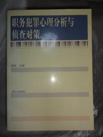 职务犯罪心理分析与侦查对策(裴杰 主编)